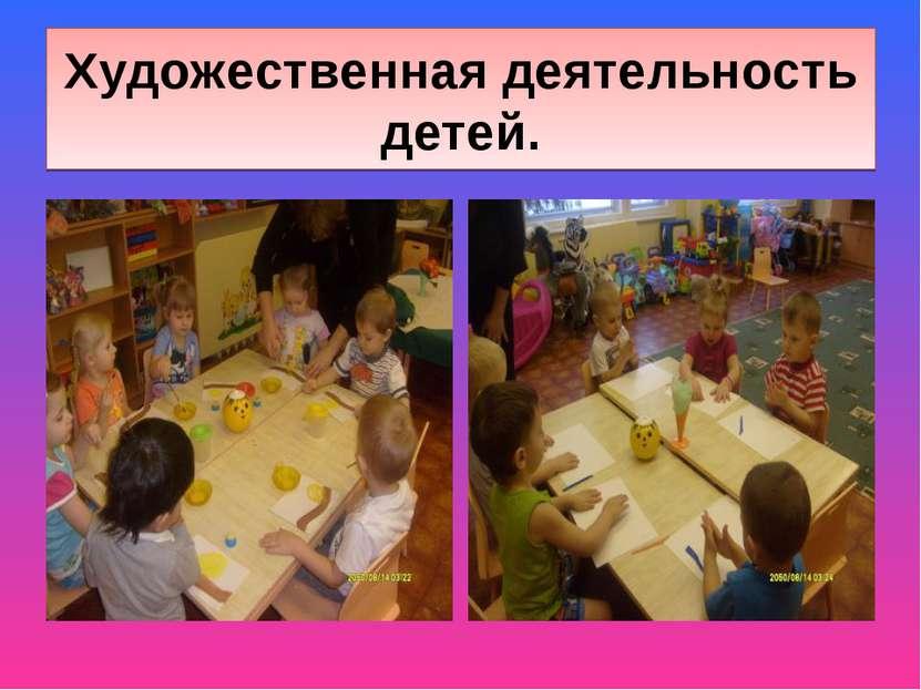 Художественная деятельность детей.