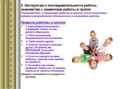 2. Инструктаж о последовательности работы, знакомство с правилами работы в гр...