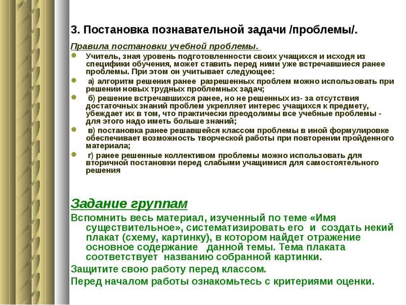 3. Постановка познавательной задачи /проблемы/. Правила постановки учебной пр...