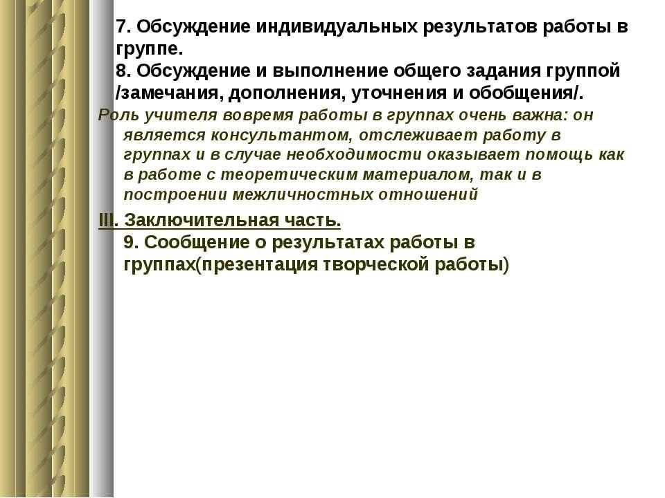 7. Обсуждение индивидуальных результатов работы в группе. 8. Обсуждение и вып...
