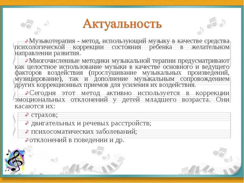 Музыкотерапия - метод, использующий музыку в качестве средства психологическо...