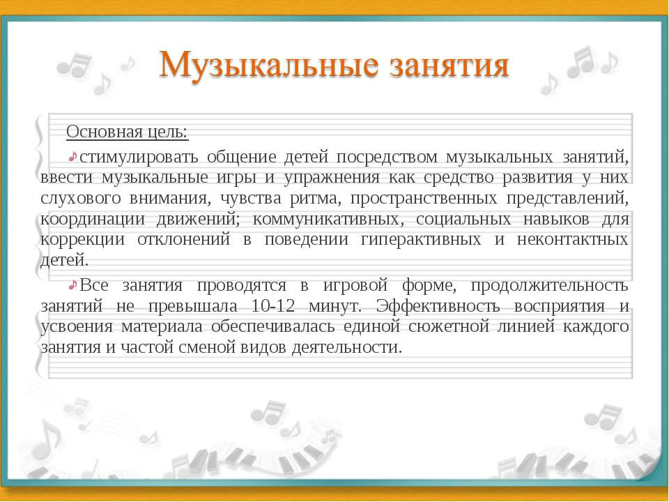 Основная цель: стимулировать общение детей посредством музыкальных занятий, в...