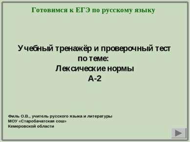 Готовимся к ЕГЭ по русскому языку Учебный тренажёр и проверочный тест по теме...