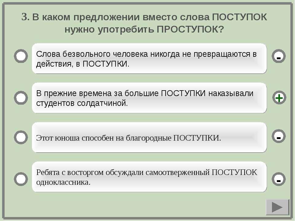 3. В каком предложении вместо слова ПОСТУПОК нужно употребить ПРОСТУПОК? Слов...