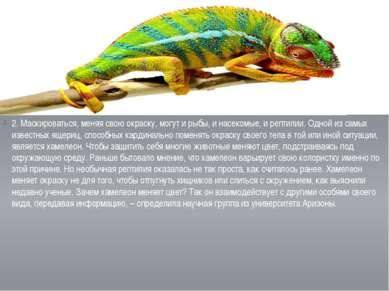 2. Маскироваться, меняя свою окраску, могут и рыбы, и насекомые, и рептилии. ...