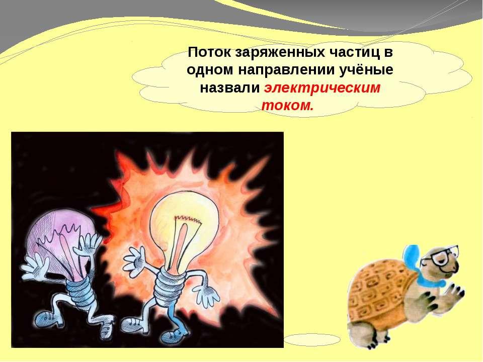 Поток заряженных частиц в одном направлении учёные назвали электрическим током.
