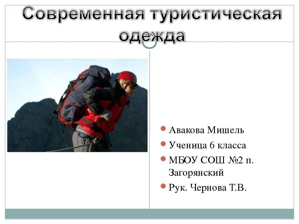 Авакова Мишель Ученица 6 класса МБОУ СОШ №2 п. Загорянский Рук. Чернова Т.В.