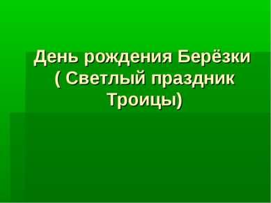 День рождения Берёзки ( Светлый праздник Троицы)