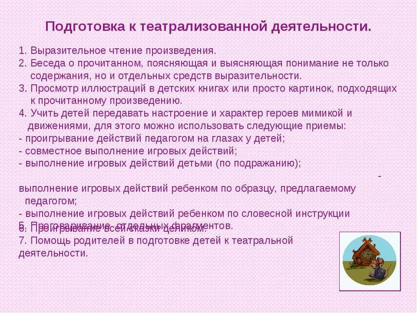 Подготовка к театрализованной деятельности. 1. Выразительное чтение произведе...