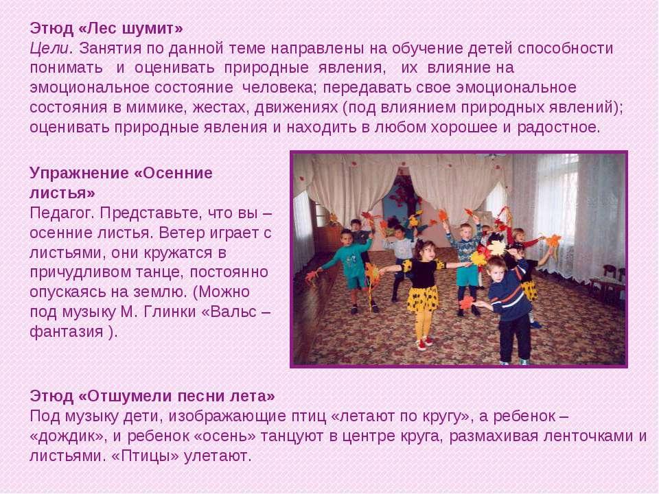 Этюд «Лес шумит» Цели. Занятия по данной теме направлены на обучение детей сп...