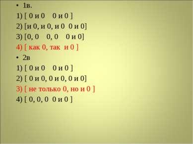 1в. 1) [ 0 и 0 0 и 0 ] 2) [и 0, и 0, и 0 0 и 0] 3) [0, 0 0, 0 0 и 0] 4) [ как...