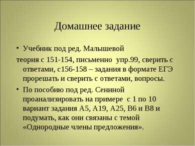 Домашнее задание Учебник под ред. Малышевой теория с 151-154, письменно упр.9...