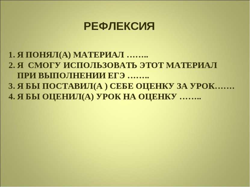 РЕФЛЕКСИЯ 1. Я ПОНЯЛ(А) МАТЕРИАЛ …….. 2. Я СМОГУ ИСПОЛЬЗОВАТЬ ЭТОТ МАТЕРИАЛ П...