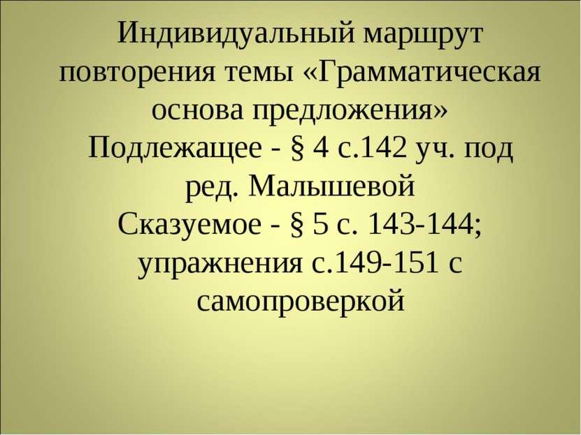 Индивидуальный маршрут повторения темы «Грамматическая основа предложения» По...