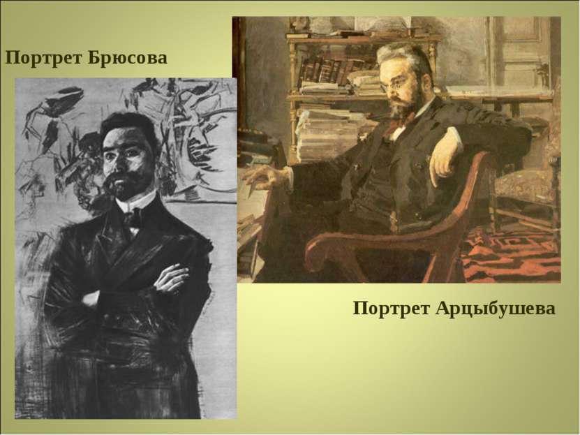 Портрет Брюсова Портрет Арцыбушева