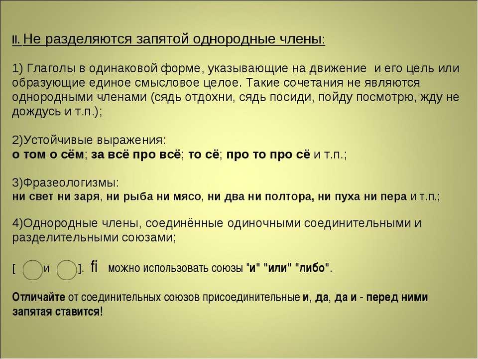 II.Не разделяются запятой однородные члены: 1) Глаголы в одинаковой форме, у...