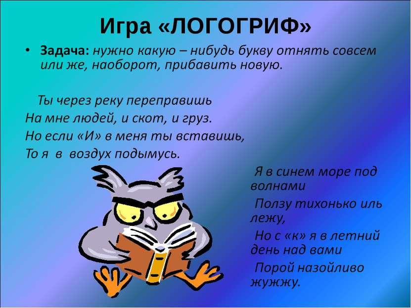 Игра «ЛОГОГРИФ»