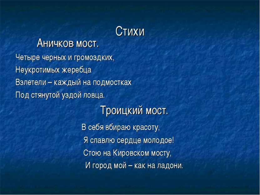 Стихи Аничков мост. Четыре черных и громоздких, Неукротимых жеребца Взлетели ...