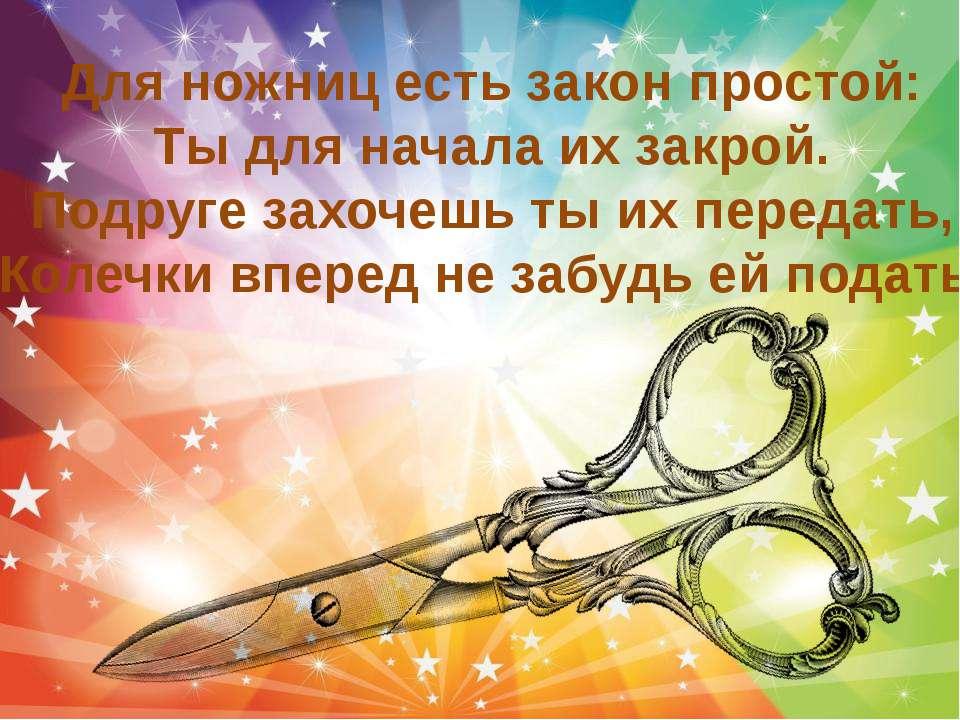 Для ножниц есть закон простой: Ты для начала их закрой. Подруге захочешь ты и...