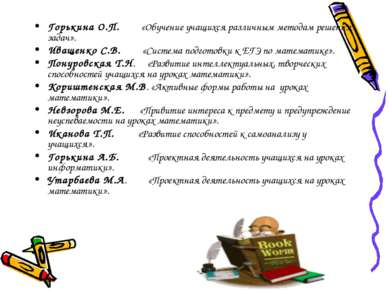 Горькина О.П. «Обучение учащихся различным методам решения задач». Иващенко С...