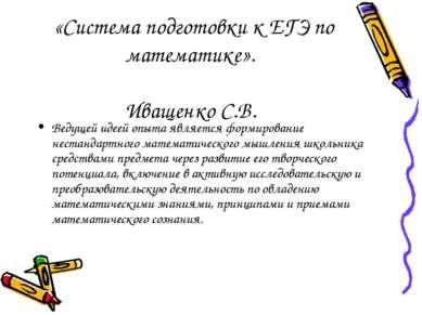 «Система подготовки к ЕГЭ по математике». Иващенко С.В. Ведущей идеей опыта я...