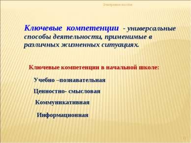 Электронное пособие * Ключевые компетенции - универсальные способы деятельнос...