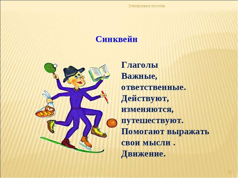 Электронное пособие * Синквейн Глаголы Важные, ответственные. Действуют, изме...