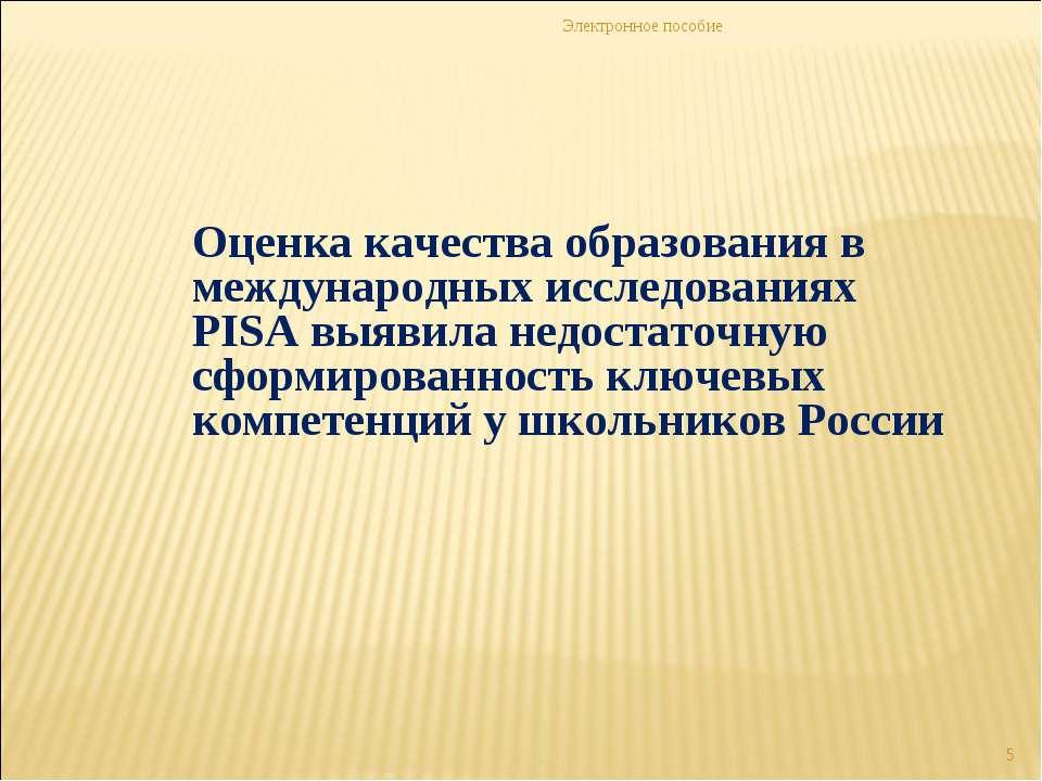 Электронное пособие * Оценка качества образования в международных исследовани...