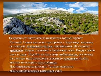 Недалеко от Златоуста возвышается горный хребет Таганай. Самая высокая гора х...