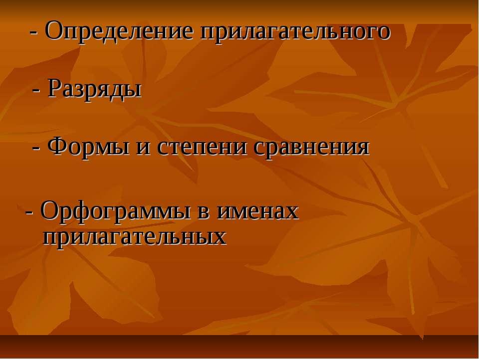 - Определение прилагательного - Разряды - Формы и степени сравнения - Орфогра...