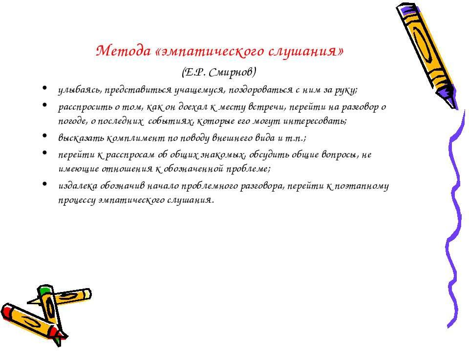 Метода «эмпатического слушания» (Е.Р. Смирнов) улыбаясь, представиться учащем...