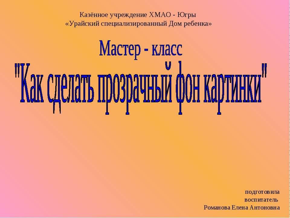 Казённое учреждение ХМАО - Югры «Урайский специализированный Дом ребенка» под...