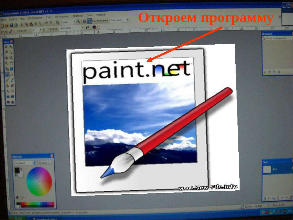 Как в paint windows 7 сделать черно