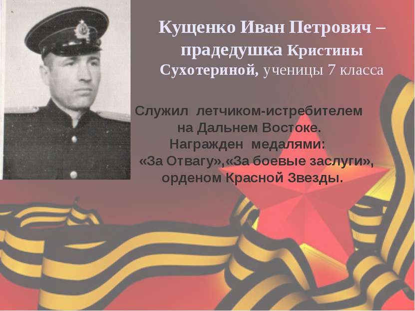 Служил летчиком-истребителем на Дальнем Востоке. Награжден медалями: «За Отва...