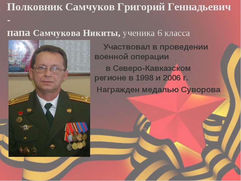 Полковник Самчуков Григорий Геннадьевич - папа Самчукова Никиты, ученика 6 кл...