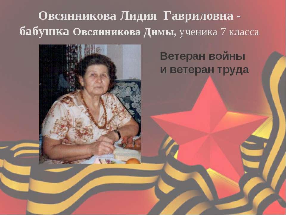 Овсянникова Лидия Гавриловна - бабушка Овсянникова Димы, ученика 7 класса Вет...
