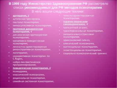В 1998 году Министерство Здравоохранения РФ рассмотрело список рекомендуемых ...
