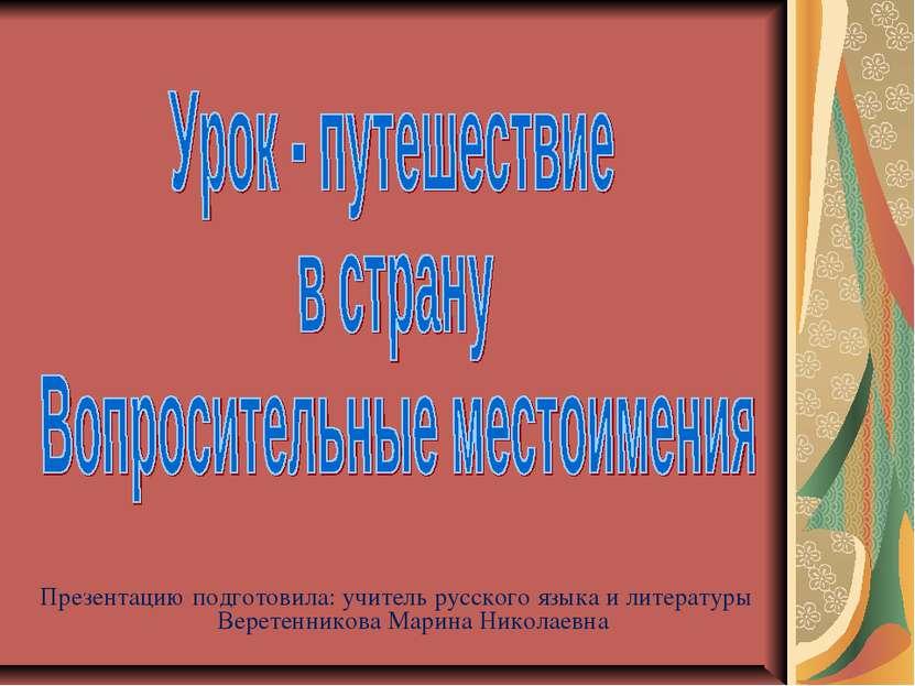Презентацию подготовила: учитель русского языка и литературы Веретенникова Ма...