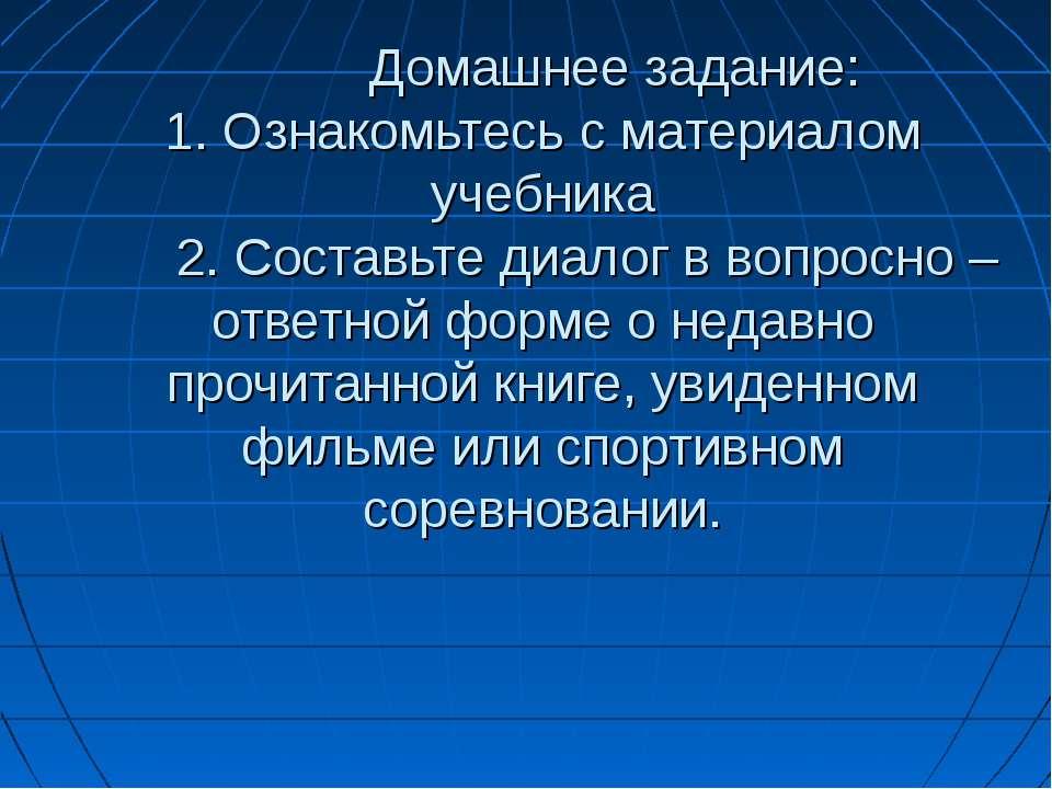 Домашнее задание: 1. Ознакомьтесь с материалом учебника 2. Составьте диалог в...