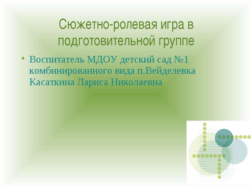 Сюжетно-ролевая игра в подготовительной группе Воспитатель МДОУ детский сад №...