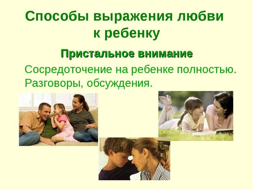 Способы выражения любви к ребенку Пристальное внимание Сосредоточение на ребе...