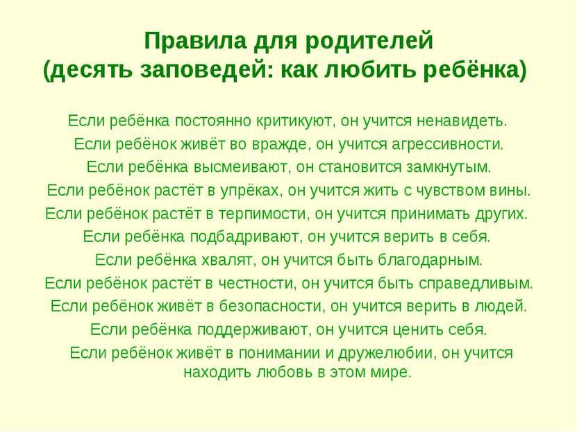 Правила для родителей (десять заповедей: как любить ребёнка) Если ребёнка п...