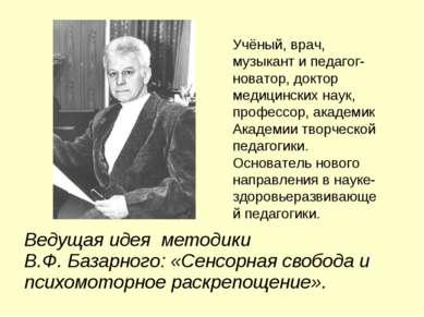 Ведущая идея методики В.Ф. Базарного: «Сенсорная свобода и психомоторное раск...