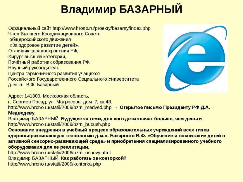 Владимир БАЗАРНЫЙ Официальный сайт http://www.hrono.ru/proekty/bazarny/index....