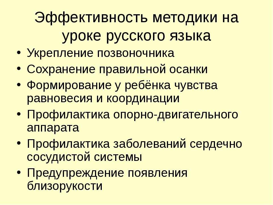 Эффективность методики на уроке русского языка Укрепление позвоночника Сохран...