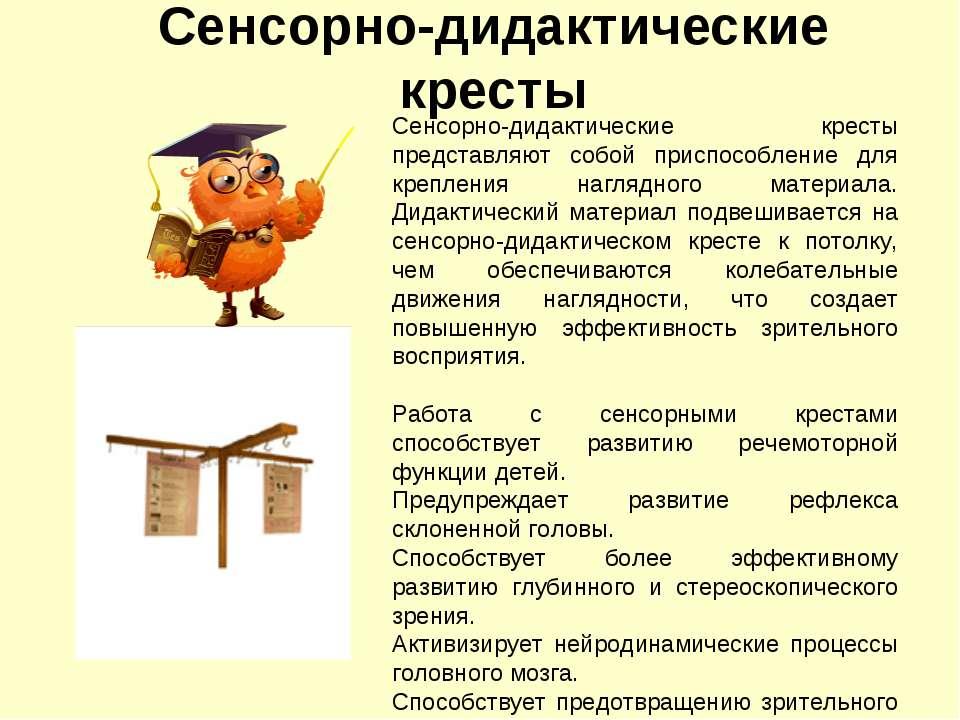 Сенсорно-дидактические кресты Сенсорно-дидактические кресты представляют собо...