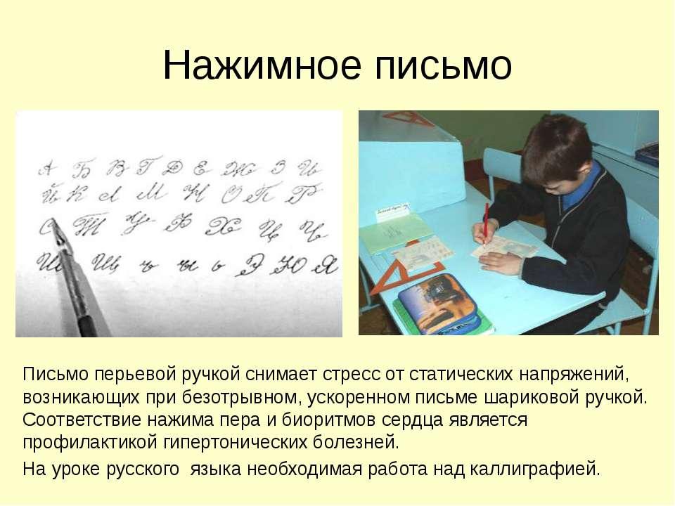 Нажимное письмо Письмо перьевой ручкой снимает стресс от статических напряжен...