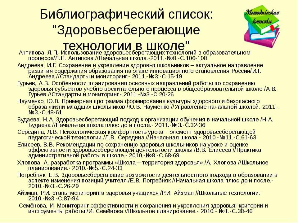 """Библиографический список: """"Здоровьесберегающие технологии в школе"""" Антипова,..."""