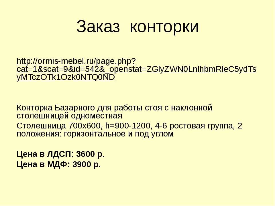 Заказ конторки http://ormis-mebel.ru/page.php?cat=1&scat=9&id=542&_openstat=Z...