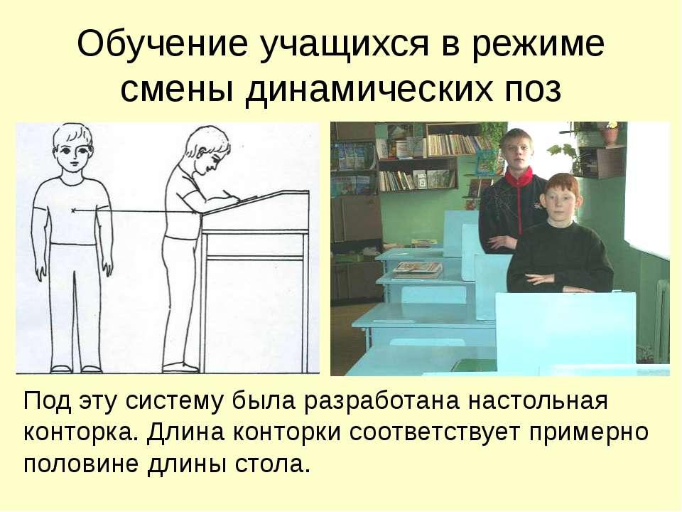 Обучение учащихся в режиме смены динамических поз Под эту систему была разраб...
